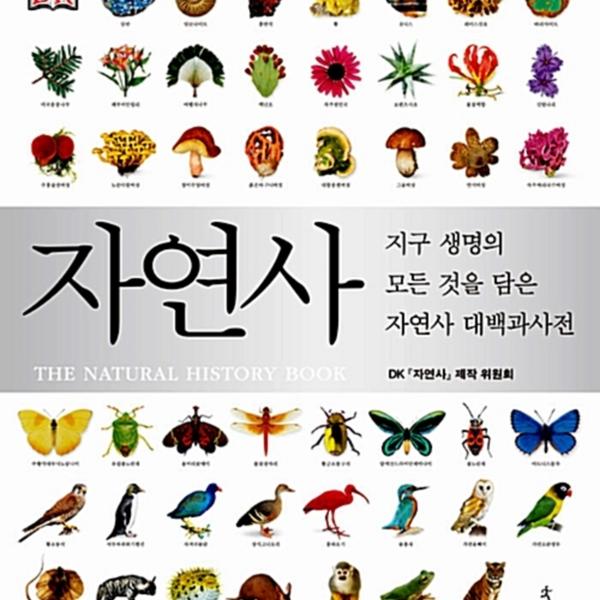 자연사 : 지구 생명의 모든 것을 담은 자연사 대백과사전= The natural history book  [동물도서]