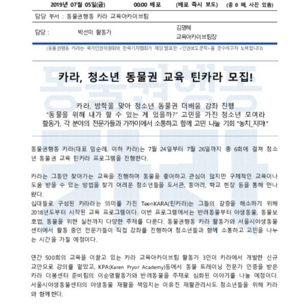 [보도자료]카라 동물권 더배움(틴카라) [문서류]