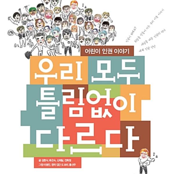 우리 모두 틀림없이 다르다 : 어린이 인권 이야기 [동물도서]