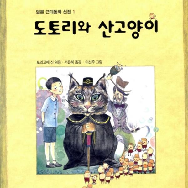 도토리와 산고양이 [동물도서]