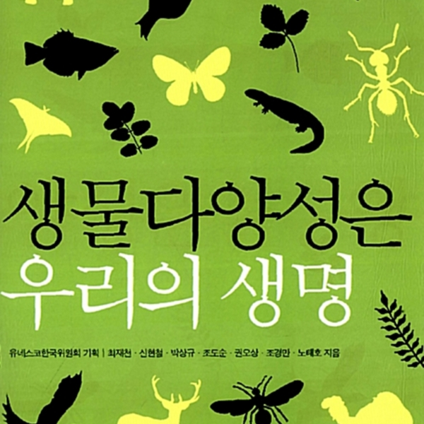 생물다양성은 우리의 생명 [동물도서]