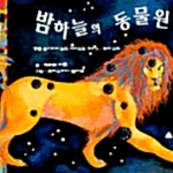 밤하늘의 동물원 : 동물 별자리에 얽힌 재미있는 그리스 신화 [동물도서]
