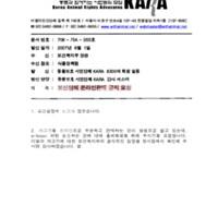 보신탕의 온라인판매 금지 요청 [문서류]