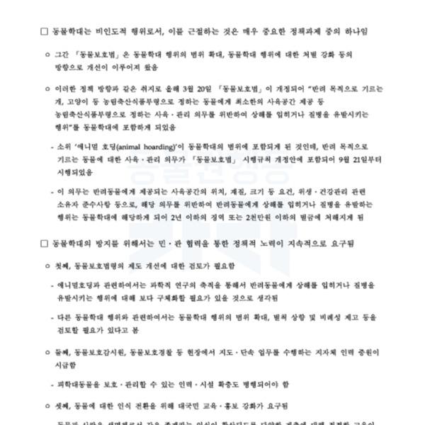 토론 김동현(농림부) [문서류]
