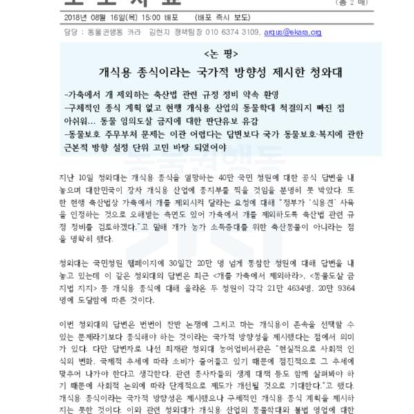 (논평) 개식용 종식이라는 국가적 방향성 제시한 청와대 발표 긴급논평 [문서류]