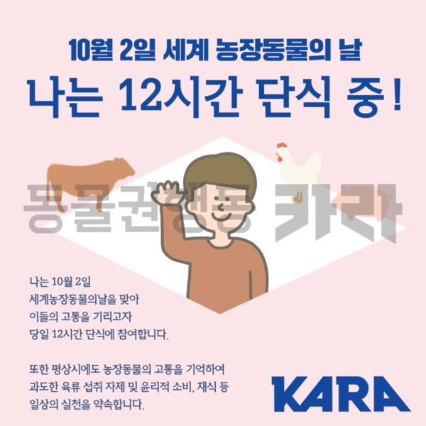 [캠페인] 세계농장동물의날 단식 [사진그림류]