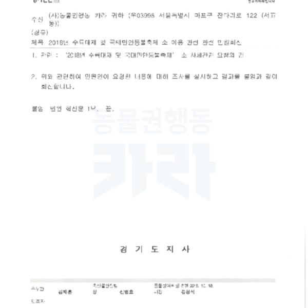 (공문) 충주 가죽 벗긴 소 사건 경기도 답변 [문서류]
