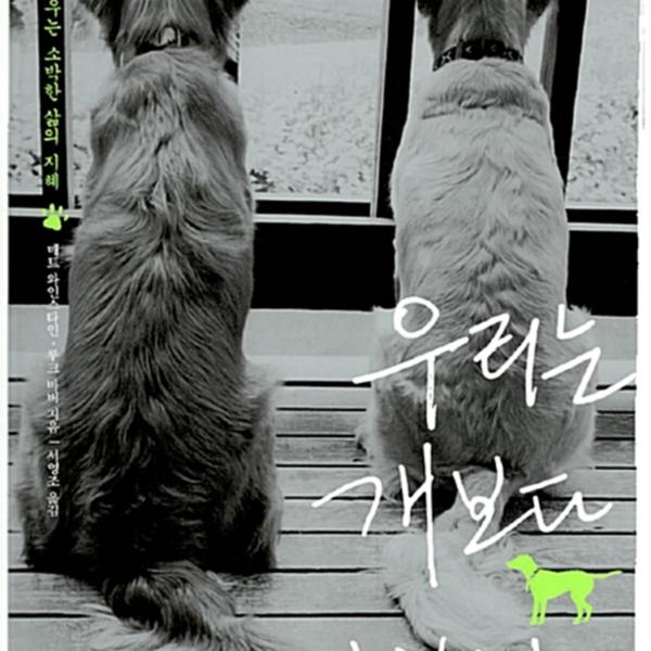 우리는 개보다 행복할까? : 개에게서 배우는 소박한 삶의 지혜 [동물도서]