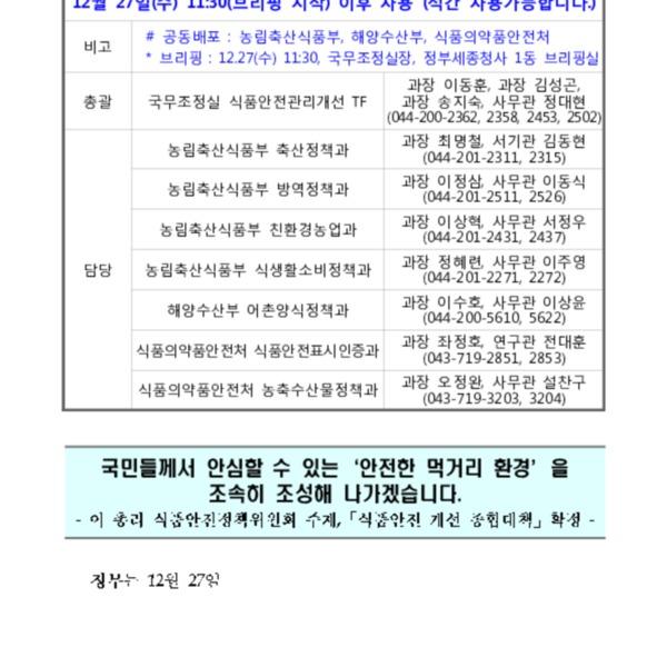 (보도자료) 식품안전 개선 대책 정부 자료 [문서류]