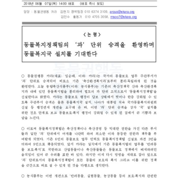 (논평) 동물복지정책팀(과) 신설 환영 [문서류]