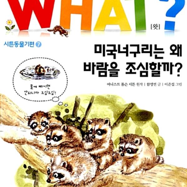 (왓(WHAT)?.29) 미국너구리는 왜 바람을 조심할까? [동물도서]
