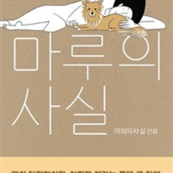 마루의 사실 시즌 2 : 의외의사실 만화 [동물도서]