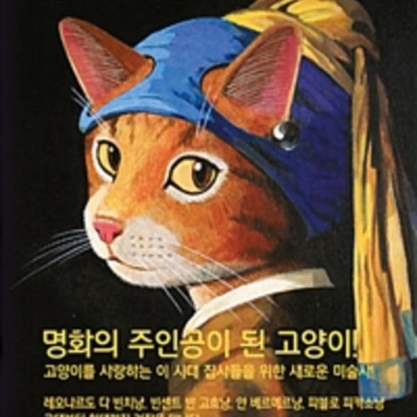 캣아트(CAT ART) : 고양이 그림으로 보는 미술사 [동물도서]