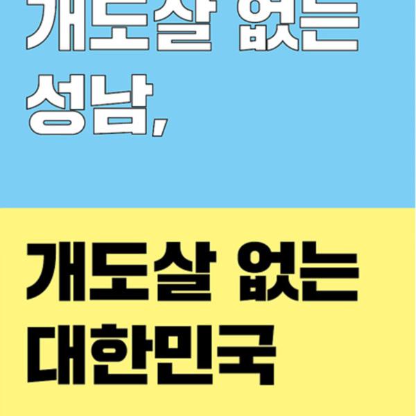 성남집회(a3) [사진그림류]