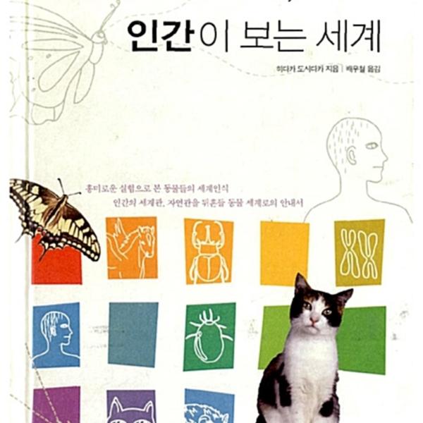 동물이 보는 세계, 인간이 보는 세계 [동물도서]