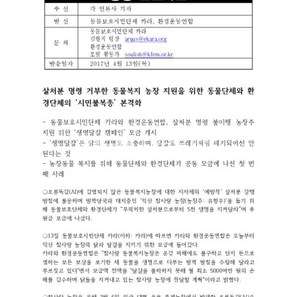 [보도자료] 예방적 살처분 반대, 생명달걀 모금 캠페인 [문서류]