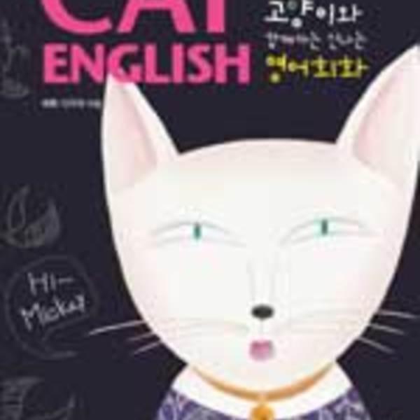 Cat English : 고양이와 함께하는 신나는 영어회화 [동물도서]