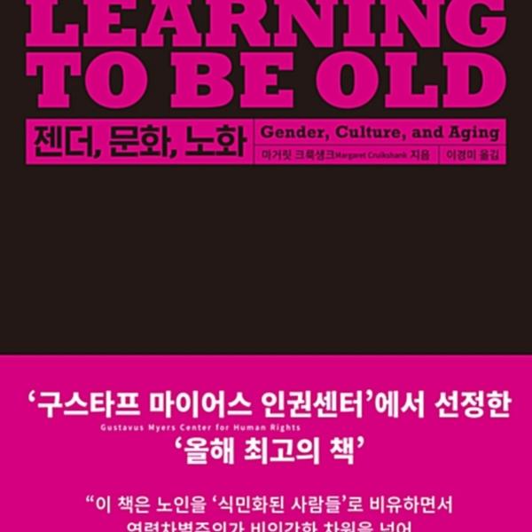 나이듦을 배우다 : 젠더, 문화, 노화 [동물도서]