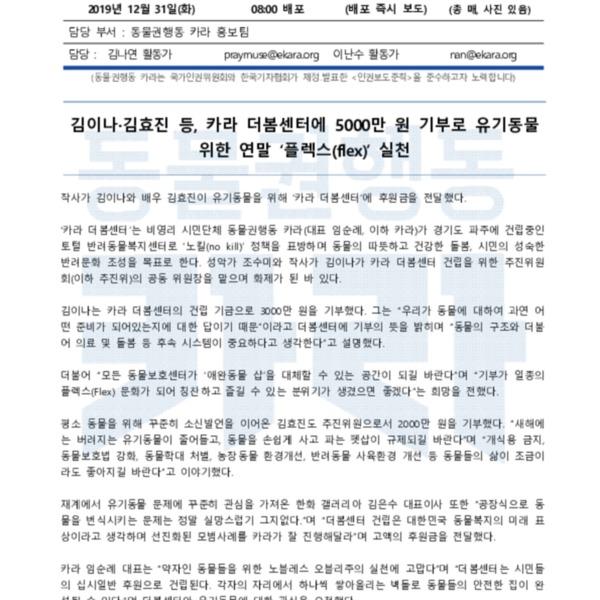 [보도자료] 김이나 김효진 등, 유기동물 위한 카라 더봄센터 후원으로 연말 '플렉스' 실천 [문서류]