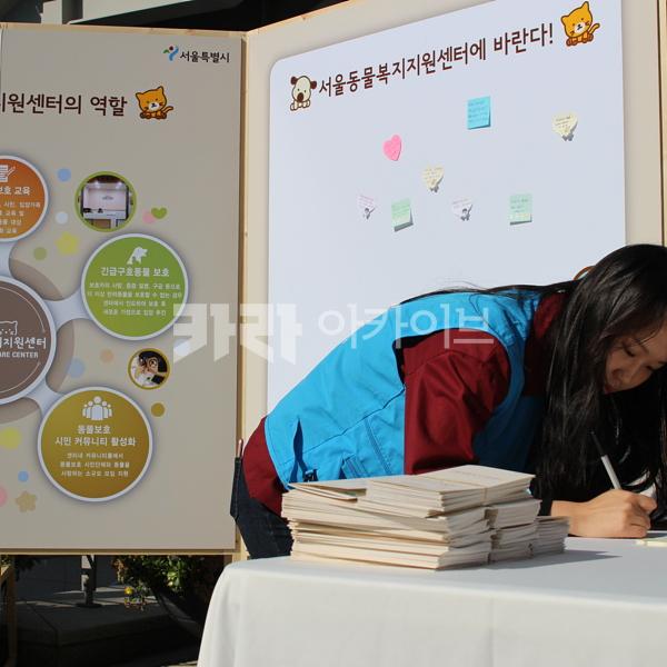 서울시동물복지지원센터 개소식 부스 운영 [사진그림류]