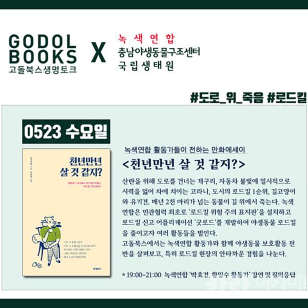 (카드뉴스) 고돌북스 5월 야생동물2 [문서류]