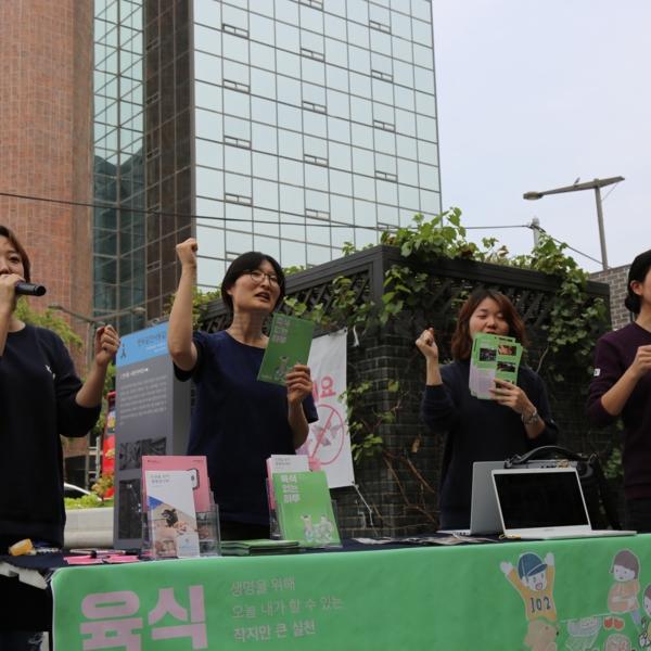 세계 채식인의 날 북인사마당 농장동물 캠페인 [사진그림류]