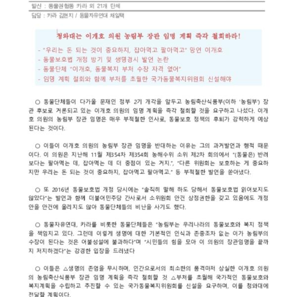 (성명) 청와대 이개호 의원 농림부 장관 임명 계획 즉각 철회해야 [문서류]