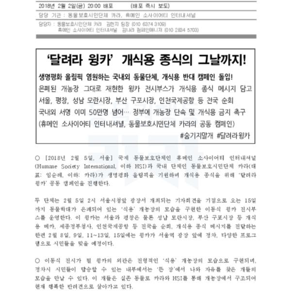 (보도자료) 평창 달려라 윙카 [문서류]
