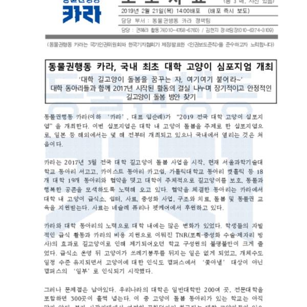 [보도자료]전국 대학 고양이 심포지엄 개최 [문서류]