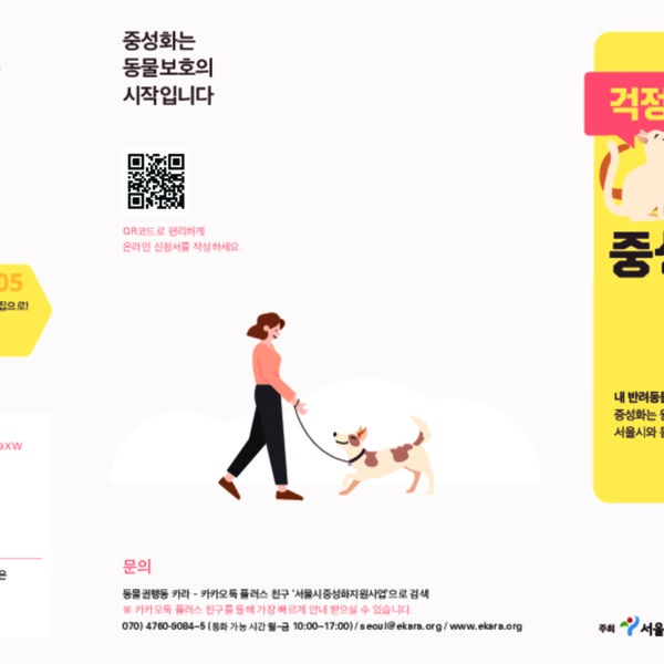 [리플릿]서울시가 중성화와 동물등록 지원해준다개 [사진그림류]