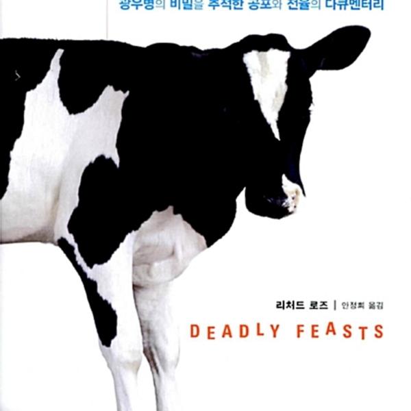 죽음의 향연 : 광우병의 비밀을 추적한 공포와 전율의 다큐멘터리 [동물도서]