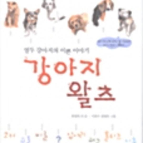 강아지 왈츠 : 열두 강아지의 이쁜 이야기 [동물도서]