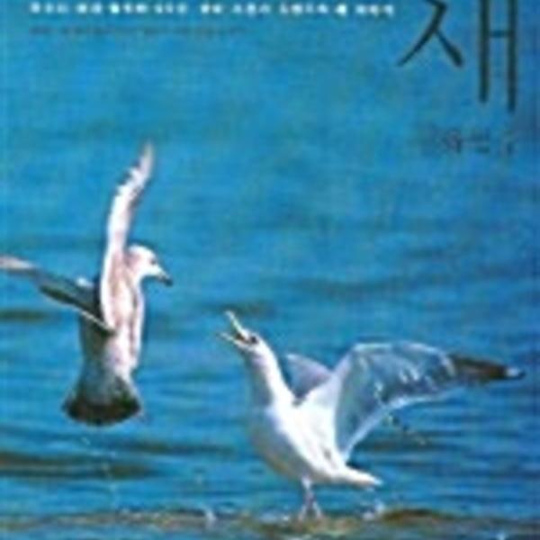 새 : 한국의 새와 함께한 45년, 생태 사진가 유범주의 새 이야기 [동물도서]