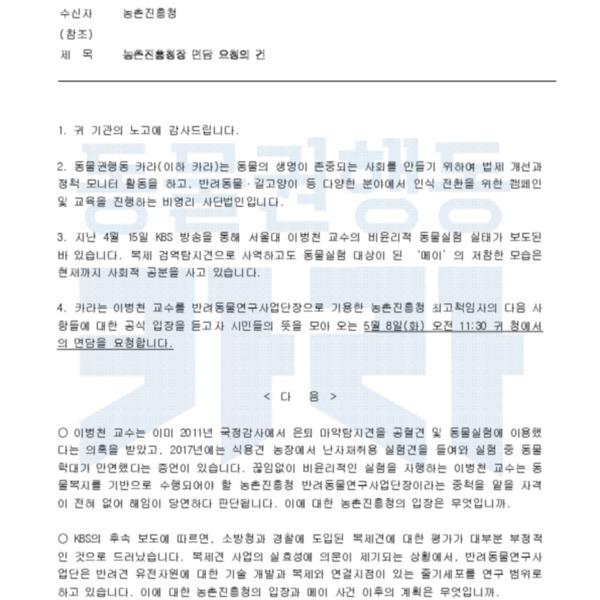 [공문]농촌진흥청장 면담 요청의 건 [문서류]