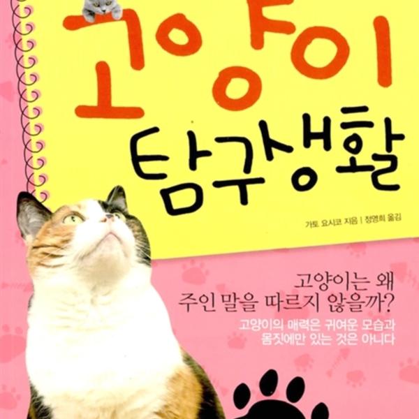 고양이 탐구생활 : 고양이에 관한 잡다한 지식 사전 [동물도서]