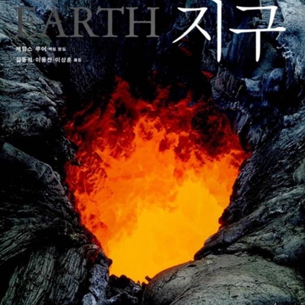 지구 : 푸른 행성 지구의 모든 것을 담은 지구 대백과사전 [동물도서]