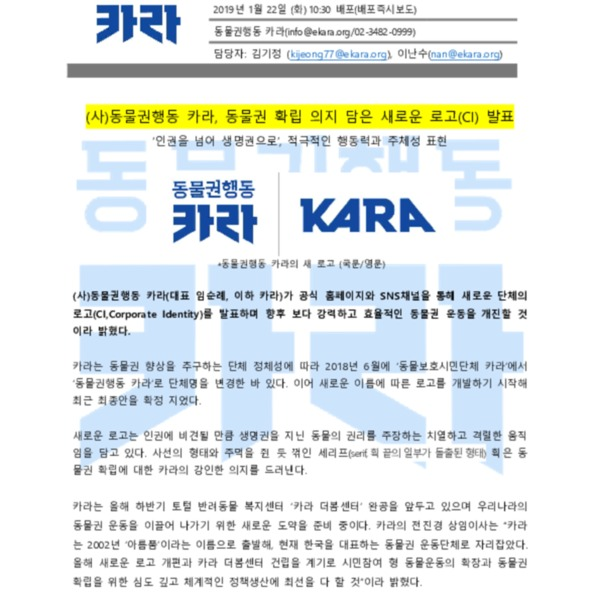 [보도자료] 동물권행동카라, 동물권 확립 의지 담은 새 CI 발표 [문서류]