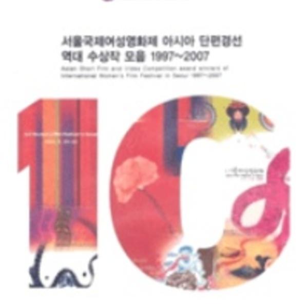 서울국제여성영화제 아시아 단편경선 역대 수상작 모음 1997~2007 [동물도서]