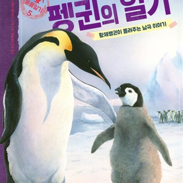 펭귄의 일기 : 황제펭귄이 들려주는 남극 이야기 [동물도서]