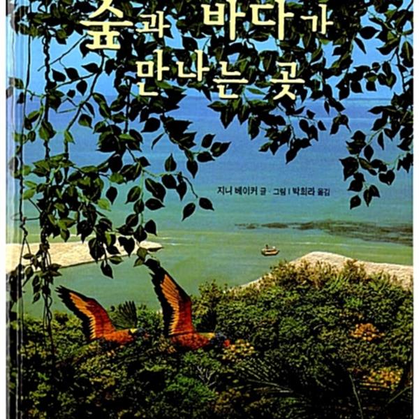 숲과 바다가 만나는 곳 [동물도서]