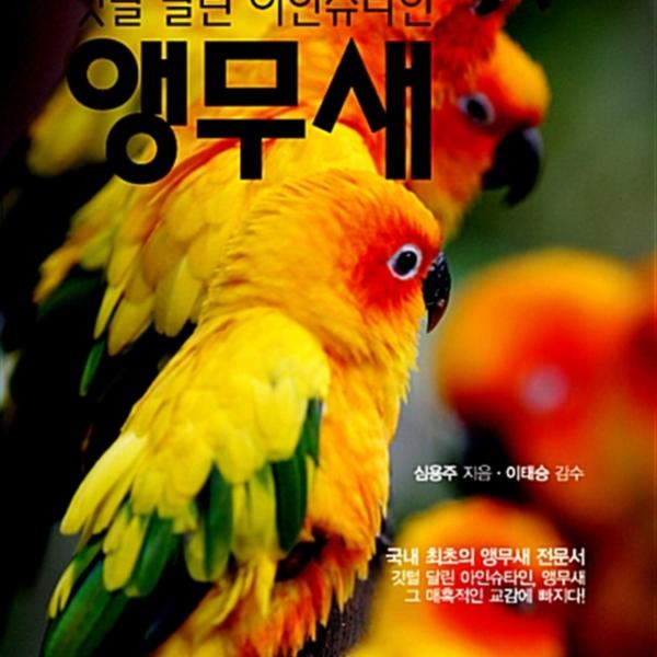 (깃털 달린 아인슈타인) 앵무새 [동물도서]