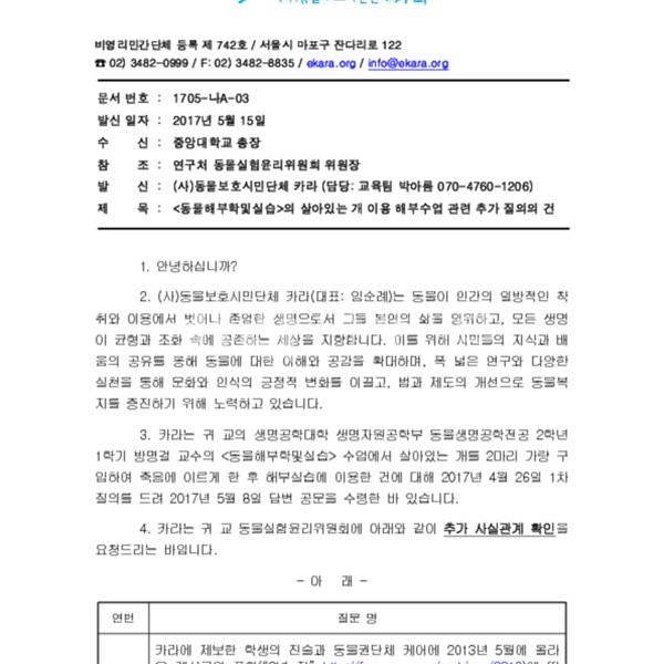 [공문]중앙대연구처동물실험윤리위원회-2 [문서류]