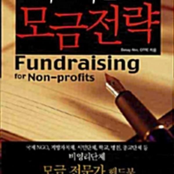 비영리단체 모금 전략=Fundraising for non-profits [동물도서]
