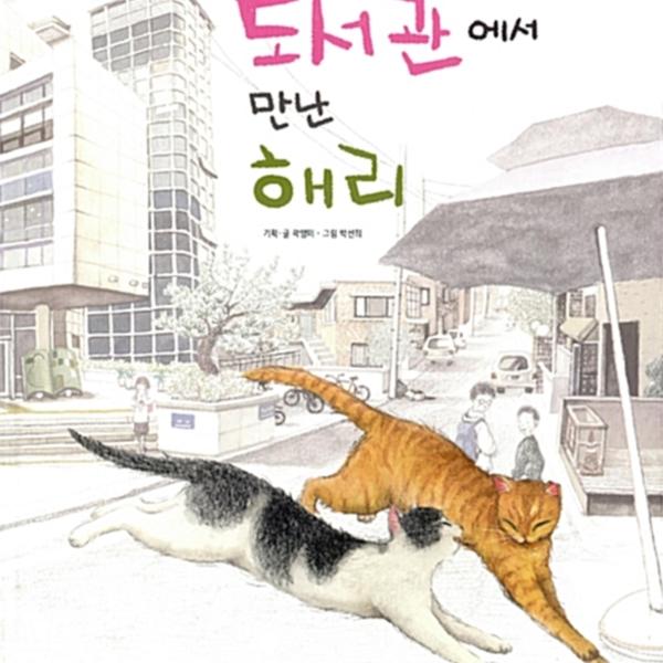 도서관에서 만난 해리 [동물도서]
