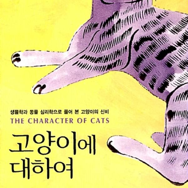 고양이에 대하여 : 생물학과 동물 심리학으로 풀어 본 고양이의 신비 [동물도서]