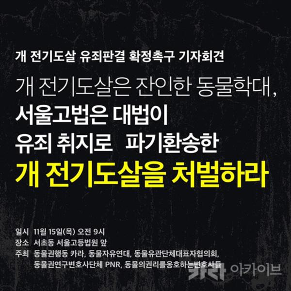 (웹자보) 개 전기도살 유죄판결 확정촉구 기자회견 [사진그림류]