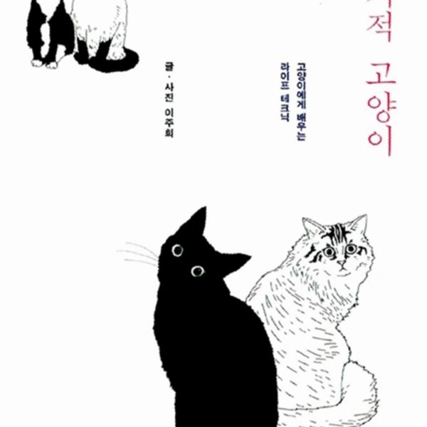이기적 고양이 : 고양이에게 배우는 라이프 테크닉 [동물도서]