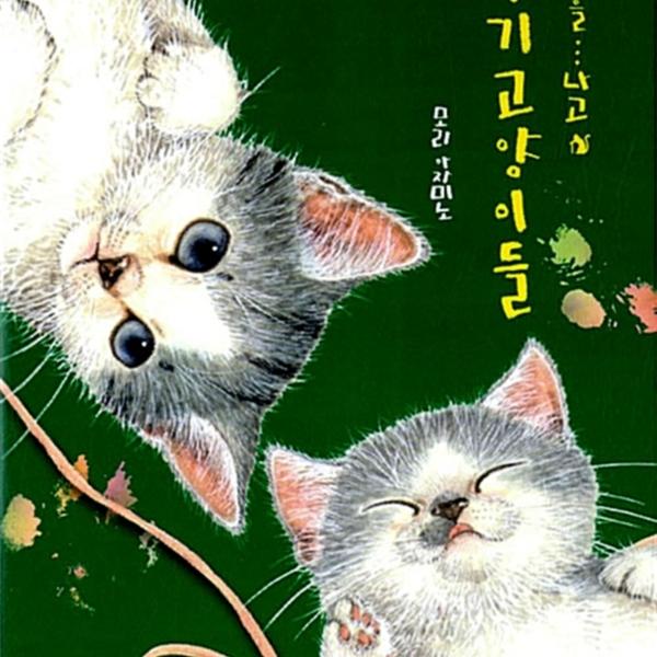 나고의 아기고양이들 : 언제 어디서나 고양이마을.나고 [동물도서]