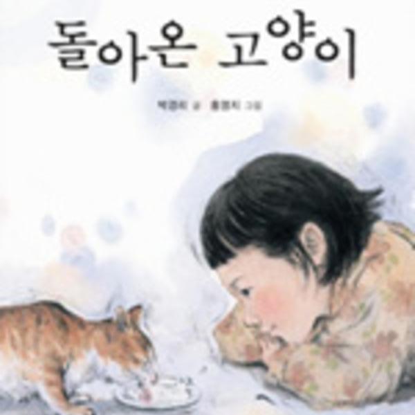 돌아온 고양이 [동물도서]