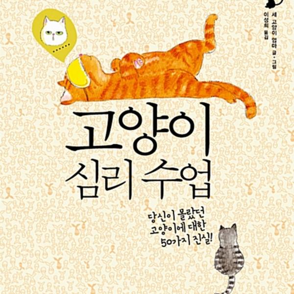 고양이 심리 수업 : 당신이 몰랐던 고양이에 대한 50가지 진실! [동물도서]